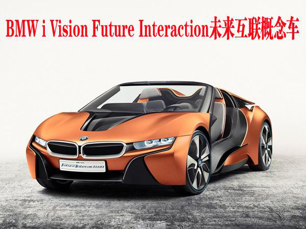 BMW i Vision Future Interactionδ���������