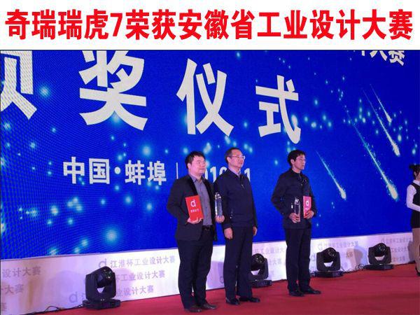 奇瑞瑞虎7荣获安徽省工业设计大赛