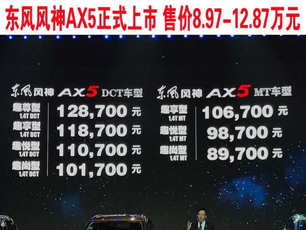 东风风神AX5正式上市 售价8.97-12.87万元