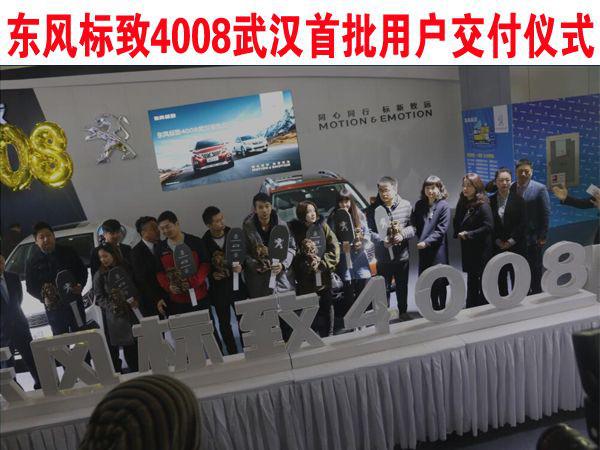 东风标致4008武汉首批用户交付仪式