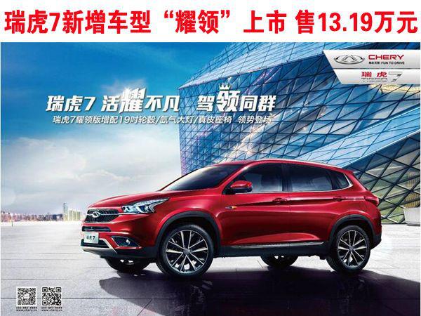 """瑞虎7新增车型""""耀领""""上市 售13.19万元"""