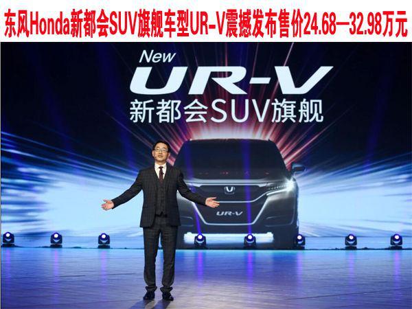 东风Honda新都会SUV旗舰车型UR-V震撼发布售价24.68―32.98万元