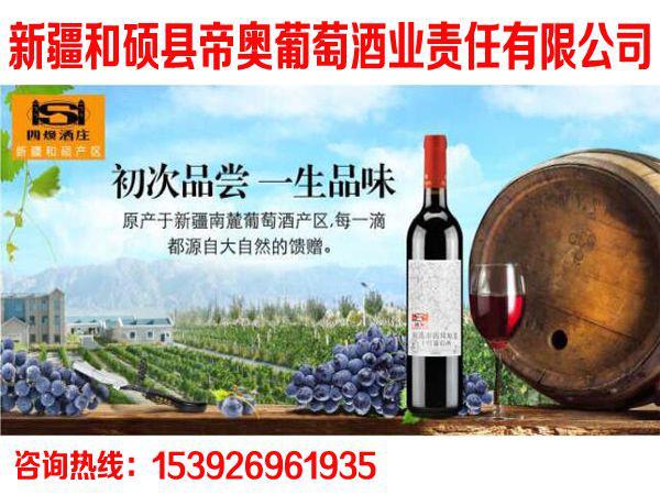 新疆和硕县帝奥葡萄酒业责任有限公司