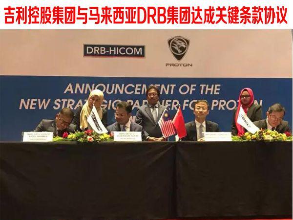 吉利控股集团与马来西亚DRB集团达成关键条款协议