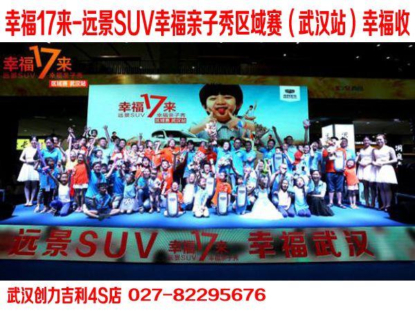 幸福17来-远景SUV,幸福亲子秀区域赛(武汉站)幸福收