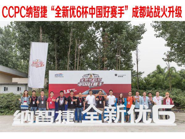 "CCPC纳智捷""全新优6杯中国好赛手""成都站战火升级"