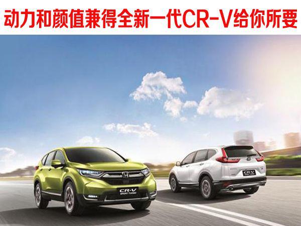 动力和颜值兼得全新一代CR-V给你所要
