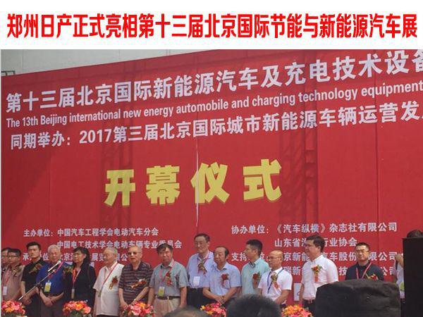 郑州日产正式亮相第十三届北京国际节能与新能源汽车展