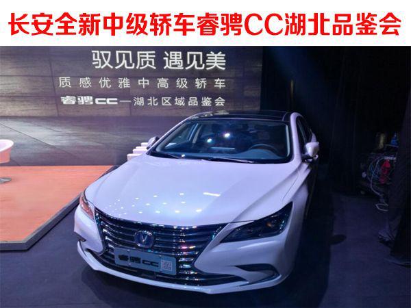 长安全新中级轿车睿骋CC湖北品鉴会