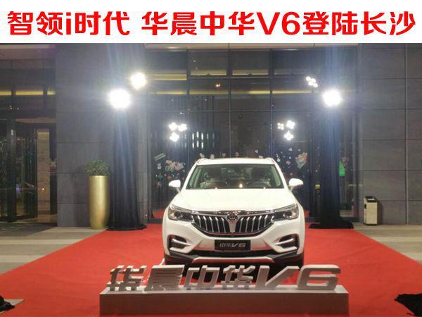 智领i时代 华晨中华V6登陆长沙