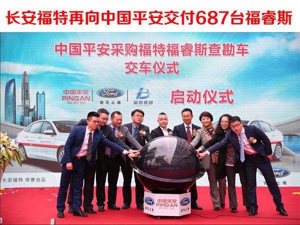长安福特再向中国平安交付687台福睿斯
