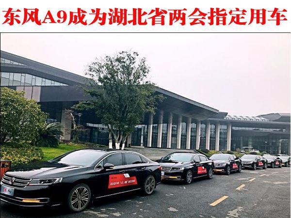 东风A9成为湖北省两会指定用车