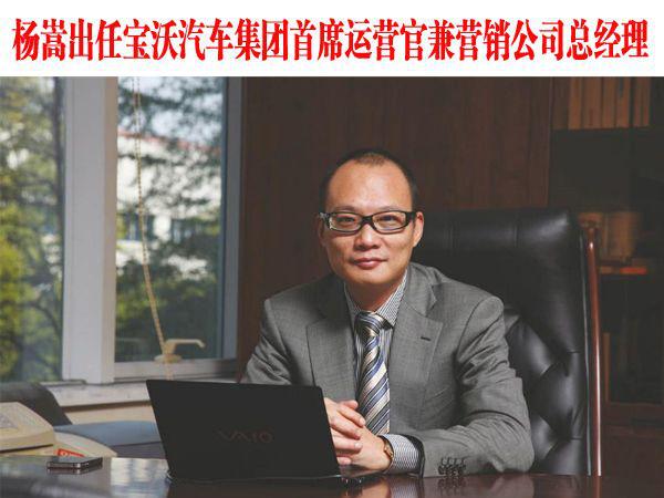 杨嵩出任宝沃汽车集团首席运营官兼营销公司总经理