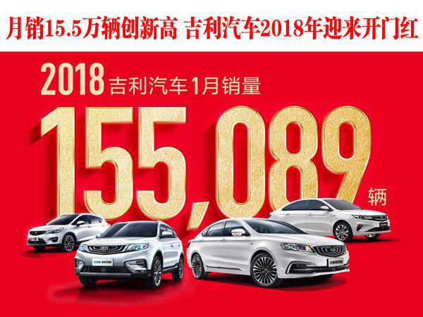 月销15.5万辆创新高 吉利汽车2018年迎来开门红