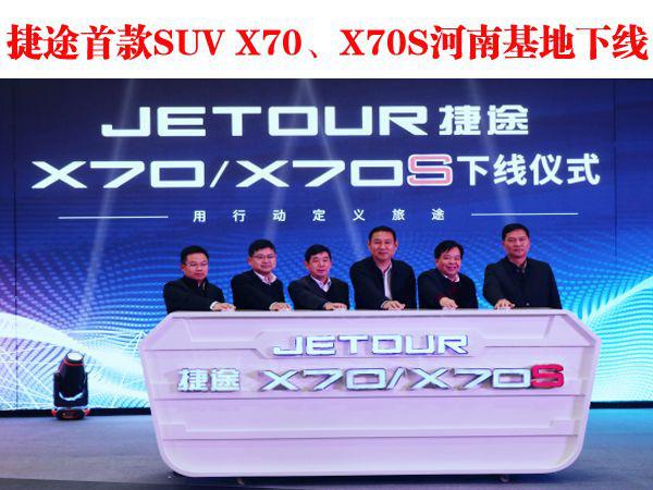 捷途首款SUV X70、X70S河南基地下线