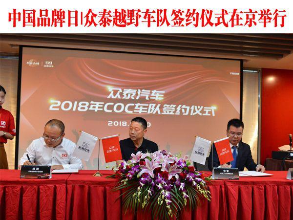 中国品牌日|众泰越野车队签约仪式在京举行