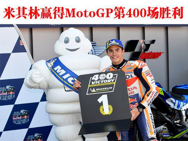 米其林赢得MotoGP第400场胜利