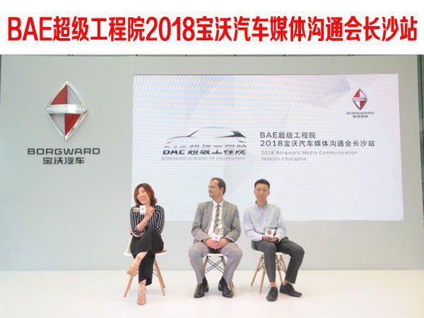 BAE超级工程院2018宝沃汽车媒体沟通会长沙站
