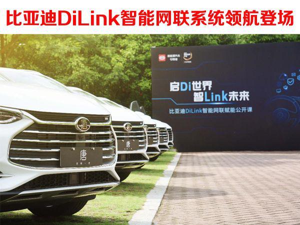 比亚迪DiLink智能网联系统领航登场