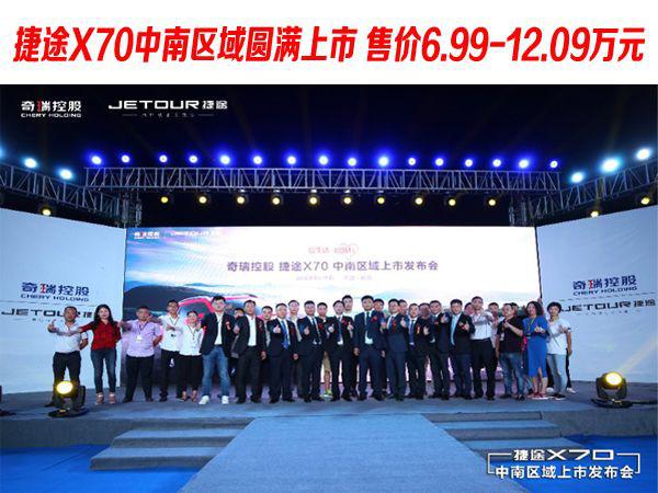 捷途X70中南区域圆满上市 售价6.99-12.09万元