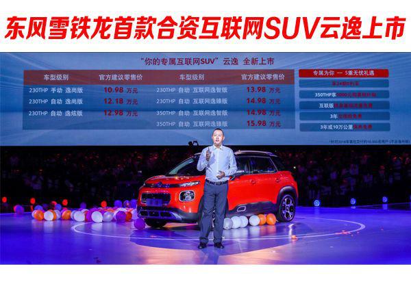 售价10.98万-15.98万东风雪铁龙首款合资互联网SUV云逸上市