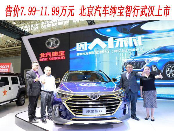 售价7.99-11.99万元 北京汽车绅宝智行武汉上市