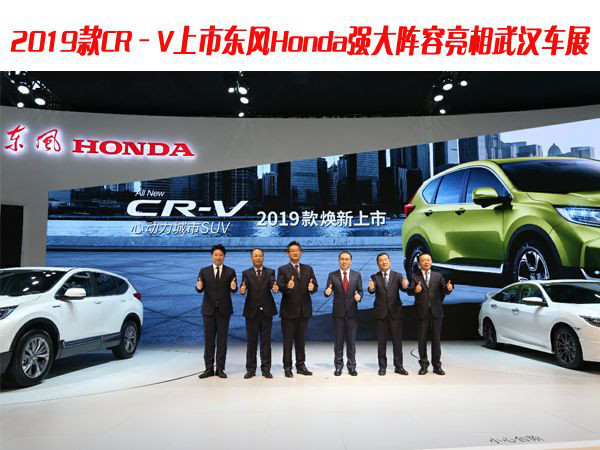 2019款CR �CV焕新上市 东风Honda强大阵容亮相武汉车展
