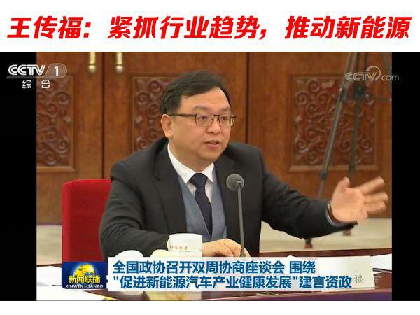 王传福:紧抓行业趋势,推动新能源