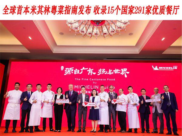 全球首本米其林粤菜指南发布 收录15个国家291家优质餐厅
