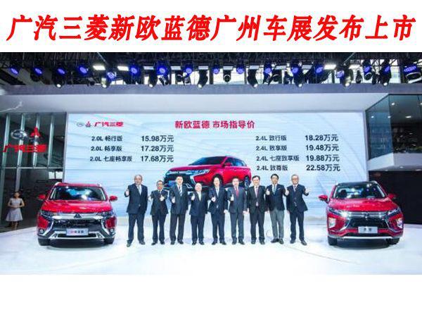 广汽三菱新欧蓝德广州车展发布上市