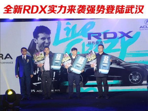 全新RDX实力来袭强势登陆武汉