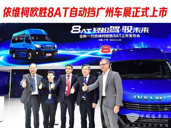 依维柯欧胜8AT自动挡广州车展正式上市