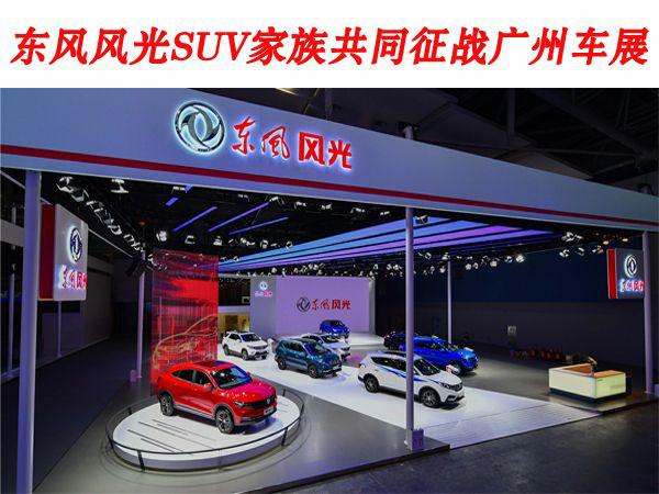 东风风光SUV家族共同征战广州车展