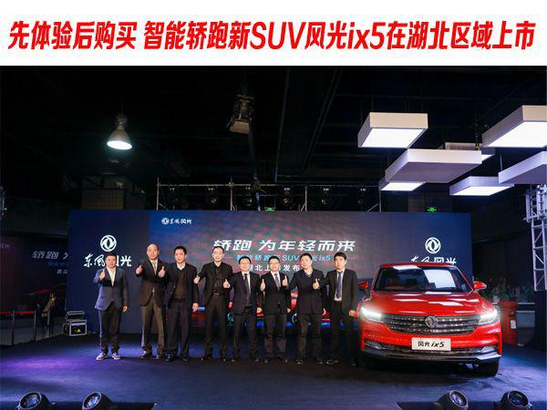 先体验后购买 智能轿跑新SUV风光ix5在湖北区域上市