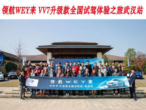 领航WEY来 VV7升级款全国试驾体验之旅武汉站