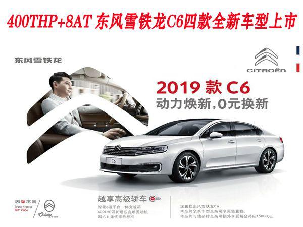 400THP+8AT 東風雪鐵龍C6四款全新車型上市