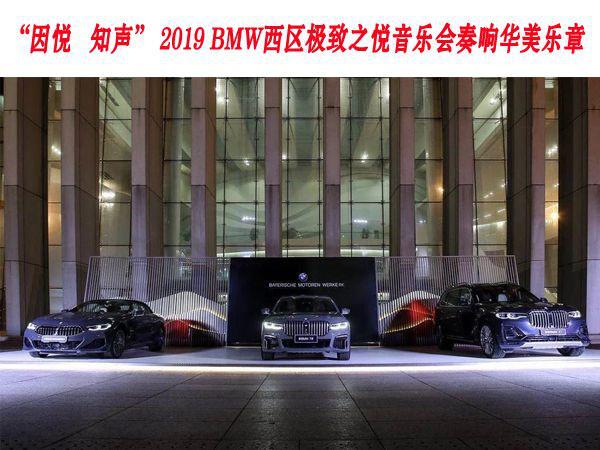 """""""因悅,知聲"""" 2019 BMW西區極致之悅音樂會奏響華美樂章"""
