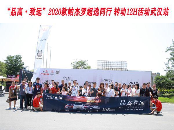 """""""品高·致遠""""2020款帕杰羅超選同行 轉動12H活動武漢站"""
