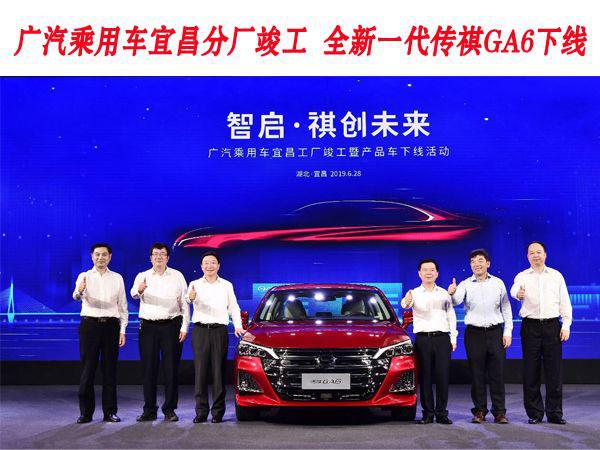 廣汽乘用車宜昌分廠竣工,全新一代傳祺GA6下線