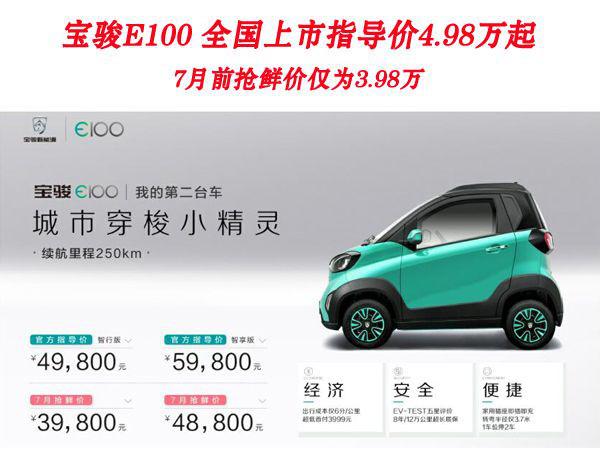 寶駿E100 全國上市指導價4.98萬起