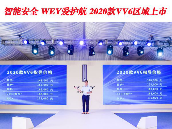 智能安全 WEY爱护航 2020款VV6区域上市