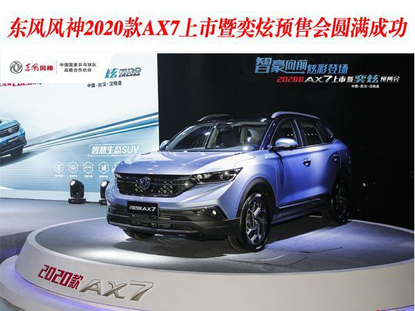 东风风神2020款AX7上市暨奕炫预售会圆满成功
