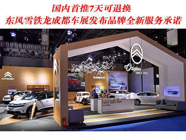东风雪铁龙成都车展发布品牌全新服务承诺
