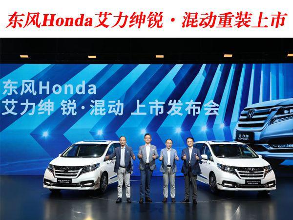 东风Honda艾力绅锐・混动重装上市