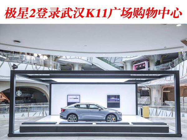 极星2登录武汉K11广场购物中心