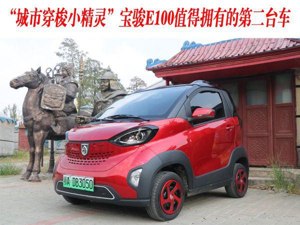 """""""城市穿梭小精灵""""宝骏E100值得拥有的第二台车"""