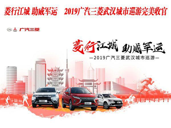 菱行江城 助威军运 ――2019广汽三菱武汉城市巡游完美收官
