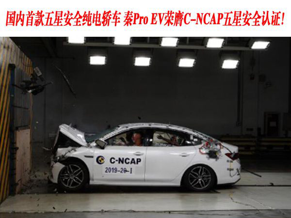 国内首款五星安全纯电轿车 秦Pro EV荣膺C-NCAP五星安全认证!