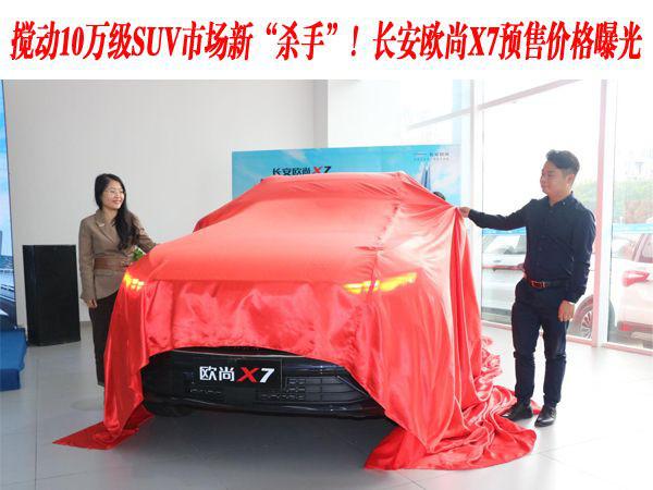 """搅动10万级SUV市场新""""杀手""""!长安欧尚X7预售价格曝光"""
