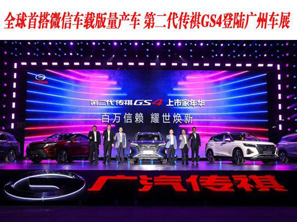 全球首搭微信車載版量產車 第二代傳祺GS4登陸廣州車展